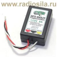 Автофильтр радиопомех