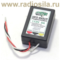 Автофильтр питания 12В от радиопомех