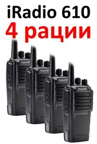 Комплект раций iRadio 610х4 шт