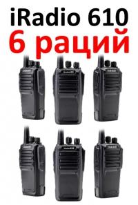 Рация iRadio 610х6