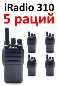 Рация iRadio 310x5