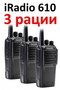 Рация iRadio 610х3