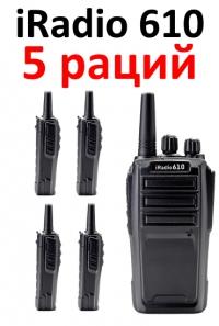 Рация iRadio 610х5