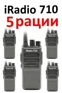 Рация iRadio 710х5