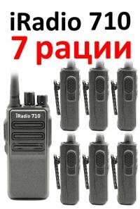 Рация iRadio 710х7