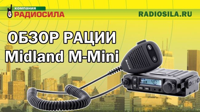 Обзор Midland (Alan) M-Mini - купить на radiosila ru
